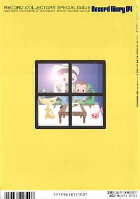 レコード・ダイアリー2004