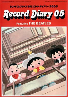 レコード・ダイアリー2005