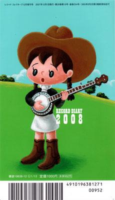 レコード・ダイアリー2008