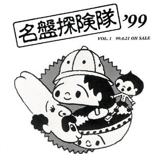 名盤探険隊'99(プロモ盤) VOL.1