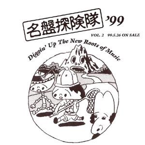 名盤探険隊'99(プロモ盤) VOL.2