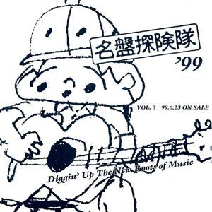 名盤探険隊'99(プロモ盤) VOL.3