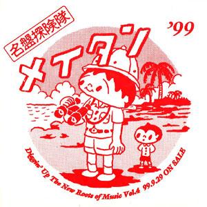 名盤探険隊'99(プロモ盤) VOL.4