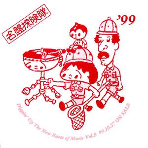 名盤探険隊'99(プロモ盤) VOL.5