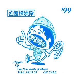 名盤探険隊'99(プロモ盤) VOL.6