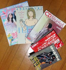 発売中の雑誌