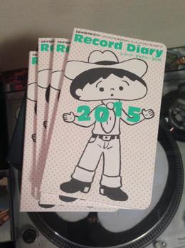 レコードダイアリー2015