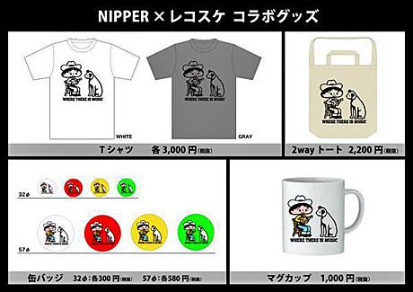NIPPER×レコスケグッズ