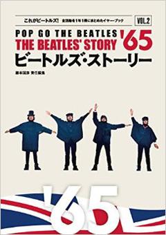 ビートルズ・ストーリー vol.2